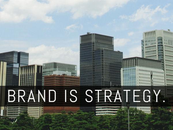ブランドは戦略だ
